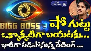 Top Secrets Revealed About Bigg Boss 3 Telugu Show | Bigg Boss Latest Telugu News | Top Telugu TV