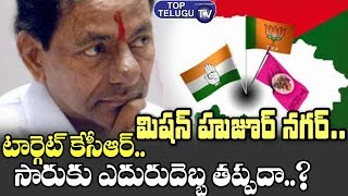 Mission Huzurnagar Effect To CM KCR  | Huzurnagar By Elections 2019 | Uttam Kumar | Top Telugu TV