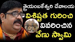 త్రైయంబకేశ్వరి దేవాలయ విశిష్టత గురించి వివరించిన వేణు స్వామి || Bhavani HD Movies