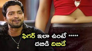 ఫిగర్ ఇలా ఉంటే ***** దబిడి దిబిడే || Latest Telugu Movie Scenes