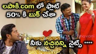 లపాకి.com లో ఫ్లాట్ 50% కి బుక్ చేశా నీకు నచ్చినన్ని నైట్స్ **** || Latest Telugu Movie Scenes