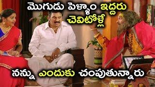 మొగుడు పెళ్ళాం ఇద్దరు చెవిటోళ్లే నన్ను ఎందుకు చంపుతున్నారు || Latest Telugu Movie Scenes