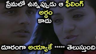 ప్రేమలో ఉన్నప్పుడు ఆ ఫీలింగ్ అర్ధం కాదు దూరంగా అయ్యాకే *** తెలుస్తుంది || Latest Telugu Movie Scenes