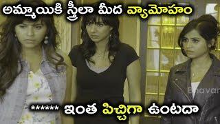 అమ్మాయికి స్త్రీలా మీద వ్యామోహం ****** ఇంత పిచ్చిగా ఉంటదా || Latest Telugu Movie Scenes