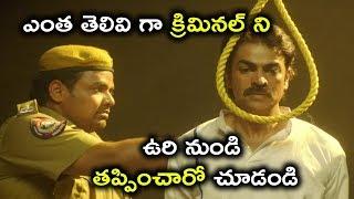 ఎంత తెలివి గా క్రిమినల్ ని ఉరి నుండి తప్పించారో చూడండి || Latest Telugu Movie Scenes