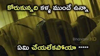 కోరుకున్నది కళ్ళ ముందే ఉన్నా ఏమి చేయలేకపోయా ***** || Latest Telugu Movie Scenes