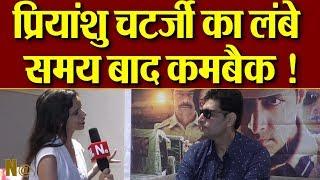 Priyanshu Chatterjee अपने फिल्म का प्रमोशन करने पहुंचे जयपुर....बहुत समय बाद कर रहे है कमबैक