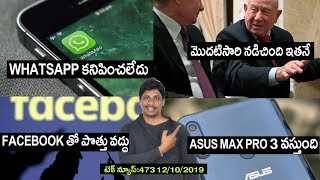 TechNews in telugu 473:asus Max pro m3,libra currency,WhatsApp had disappeared,S10 Lite,offers