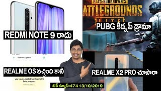 TechNews in telugu 474: realme Os,Redmi note 9,Pubg hyderabad,amazon offers,realme x2 pro,MIUI 11