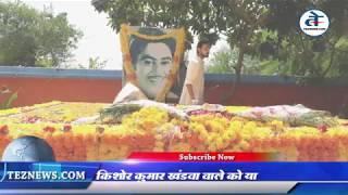 Kishore Kumar - खंडवा पहुंचे किशोर कुमार के दीवाने | किशोर दा को याद किया | किशोर कुमार पुण्यतिथि