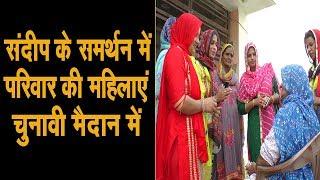 #voiceofpanipat #sandeep_bhardwaj आजाद उम्मीदवार के समर्थन में उतरी महिलाएं
