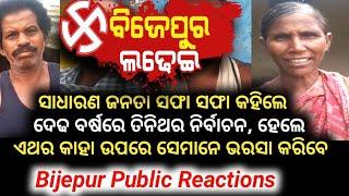 Bijepur By Election : Biggest Public Reactions, ବିଜେପୁର ର ଭୋଟର୍ ଙ୍କ ମୁହଁରେ ମରମ କଥା