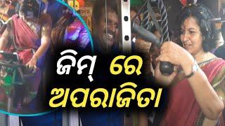 ଜିମ୍ ସେଣ୍ଟର୍ ରେ ଭୁବନେଶ୍ଵର ସାଂସଦ Smt. Aparajita Sarangi କଣ କଣ କଲେ ଦେଖନ୍ତୁ, Exclusive