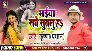 आ गया Krishna Premi का Hit Bhojpuri Song - भईया संघे सुतलु ह - Bhaiya Sanghe Sutlu Ha