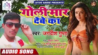 #Jagdish Gupta - गोली मार देबे का | Goli Maar Debe Ka | New Bhojpuri Hit Song 2019