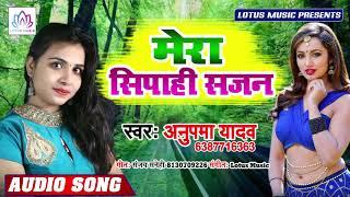 गारंटी है ये गाना आपको जरूर पसंद आएगा | #Anupama Yadav - | Mera Sipahi Sajan- New Bhojpuri Song 2019