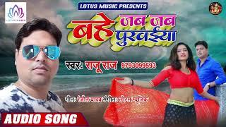 भोजपुरी रोमांस गीत - #Raju Raj - बहे जब जब पुरवईया | Bahe Jab Jab Purwaiya | New Bhojpuri Song 2019