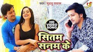 Guddu Pathak का Superhit Video song 2019 - सितम सनम के - Sitam Sanam Ke - Bhojpuri Song