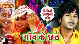 पारम्परिक छठपूजा गीत CHHATH PUJA VIDEO गाँव के छठ - Amit Patel - Chhath Juckbox