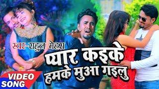 #New Video Sad Song 2019  #Rahul Mehra - सबसे दर्द भरा गीत - प्यार कइके मुआ गइलू
