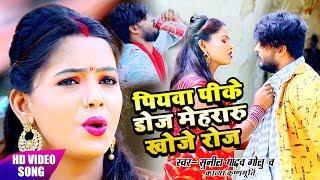 #New #Sunil Yadav(Golu) & Kavya Krishnmurti - पियवा पीके डोज मेहरारू खोजे रोज - Live Video Song 2019