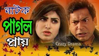 নাটক পাগল প্রায়, মোশারফ করিম ও শখ | Pagol Pray, Mosharra Karim & Shok Commedy Natok