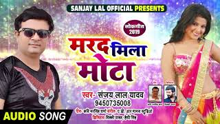 #धोबी गीत - मरद मिला मोटा - Marad Mila Mota - Sanjay Lal Yadav - Bhojpuri Dhobi Geet New