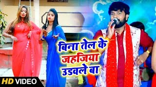 #Live धोबी गीत - Sanjay Lal Yadav - बिना तेल के जहजिया उड़वले बा - Asman Me Jahaj - Dhobi Geet