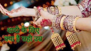 शादी के लिए क्या है सही उम्र - Latest Video - S M W