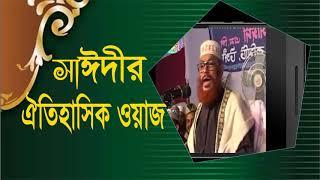 সাঈদী সাহেবের সেই ঐতিহাসিক ওয়াজ । Allama Delwar Hossain Saidi Bangla Best Waz Mahfil | Waz Video