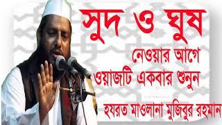 Hajarat mawlana Mojibur Rahman New Bangla Waz | সুদ ও ঘুষ খাওয়ার আগে ওয়াজটি শুনুন । Islamic BD