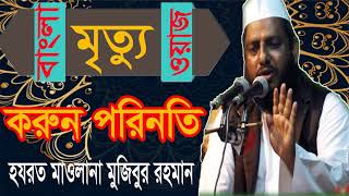 Top Bangla Waz | Hajarat mawlana Mojibur Rahman New Bangla Waz Mahfil | New Waz Mahfil 2019