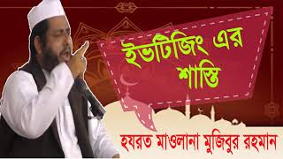 Hajarat mawlana Mojibur Rahman Bangla Waz | ইভটিজিং এর ভয়াবহ শাস্তি । New Bangla Waz mahfil 2019