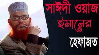 ইমানের হেফাজত করবেন কিভাবে ? Saidi Best Bangla Waz Mahfil | Allama Delwar Hossain Saidi Waz |