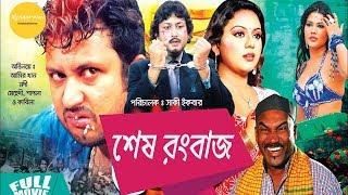 Bangla Movie | Shesh Rangbaaz | শেষ রংবাজ | Amin Khan | Poly | Alekjandar Bo | Misa Sawdagar