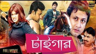 Amin Khan Bangla Movie | Tiger| টাইগার | Amin Khan | Keya | Miju Ahmmad | Bangla Movie Full