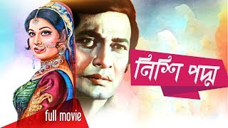 Nishi Padma | নিশি পদ্ম | Washim | Sucorita | Bangla Old Movie | Bangla Action Movie