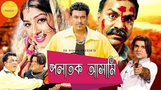 Manna Bangla Full Action Movie | Polatok Asami | পলাতক আসামী | Manna | Mahadi | Rujina | Razib