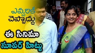 Evvarikee Cheppoddu Public Talk | Evvarikee Cheppoddu Movie Review | Bhavani HD Movies