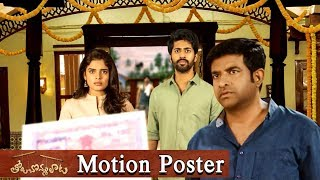 Tholu Bommalata Movie Motion Poster | Rajendra Prasad