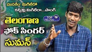 మనకేం మిగిలేరో కన్నీళ్లు మిగిలేరా.సాంగ్ | Telangana Folk Singer Suman | Palle Patalu | Top Telugu TV