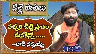 పచ్చని చెట్టె ప్రాణం మనకెన్నో .....| Palle Patalu | Bade Narsaiah | Telangana  Songs | Top Telugu TV