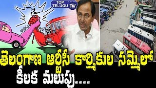 A Key Turning Point in Telangana RTC Workers' Strike | TSRTC | RTC Strike 2019 | Top Telugu TV