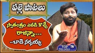 స్వాతంత్రం ఎవడి కొచ్చే  రాజన్నా......  | Telangana Palle Patalu  | Bade Narsaiah | Top Telugu TV