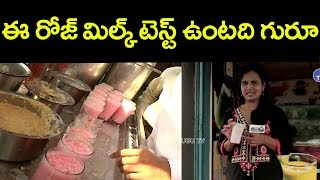 Rose Milk Available in Kakinada Port Area | Tea House | Rose Milk Recipe | Top Telugu TV