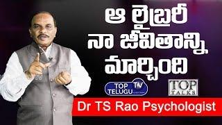 ఆ లైబ్రరీ నా జీవితాన్ని మార్చింది  Dr TS Rao Psychologist   Telugu Motivational Speeches   Top Talks