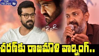 Director Rajamouli Angry on Hero Ram Charan about RRR Movie | NTR | Ram Charan | Top Telugu TV