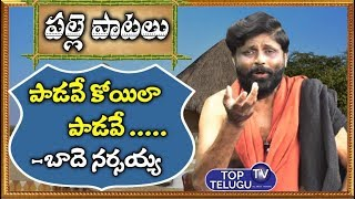 పాడవే కోయిలా పాడవే ...... | Palle Patalu | Telangana Folk Songs | Bade Narsaiah | TopTelugu TV