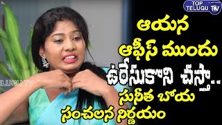 Artist Sunitha Boya Sensational Decision after Her Deceive | BS Talk Show | Top Telugu TV