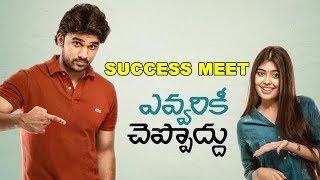 Evvarikee Cheppoddu Movie Success Meet    Bhavani HD Movies